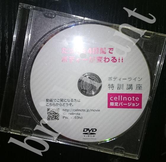 cellnote-taiken3
