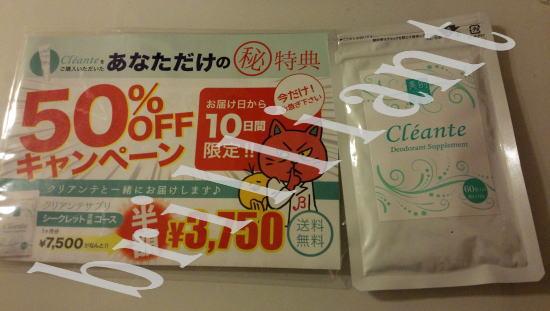 cleante-taiken4