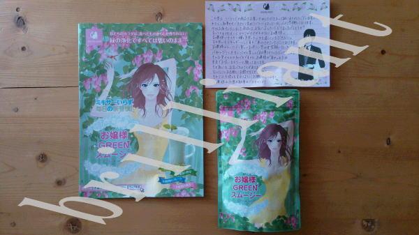 ozyousamagreensmoothie-taiken2