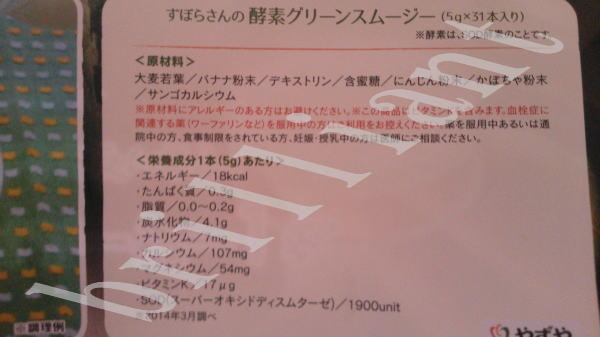 yazuya-taiken14