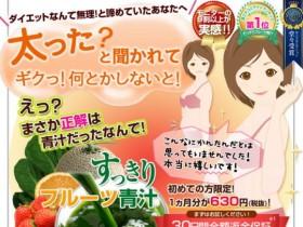 sukkiri-fruitsaojiru11