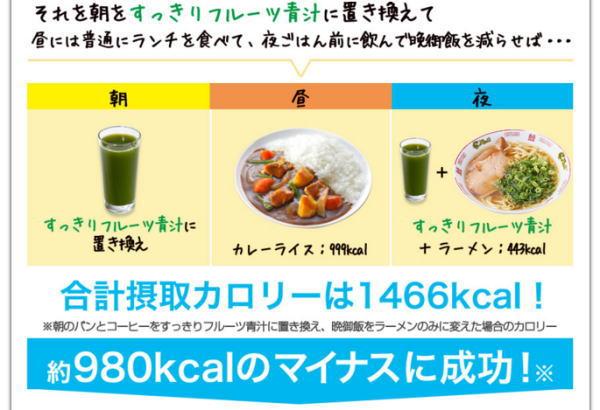 sukkiri-fruitsaojiru13