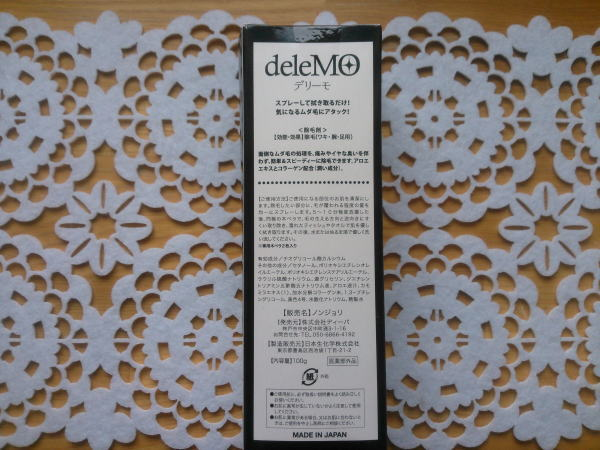delemo3