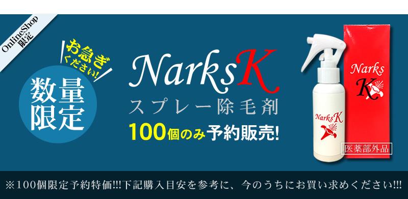 narksk6