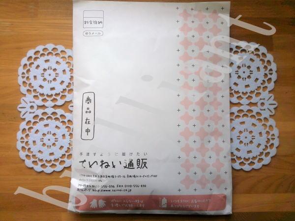 supponkomachi1