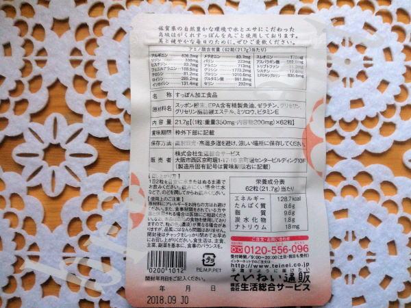 supponkomachi4